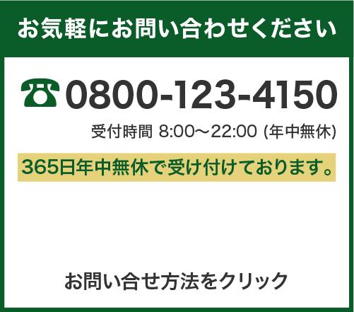 お見積り・ご相談は無料です。お気軽にお問い合わせください。電話番号0800-123-4150