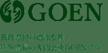 GOENロゴ