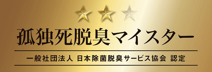 一般社団法人 日本除菌脱臭サービス協会 認定 孤独死脱臭マイスター
