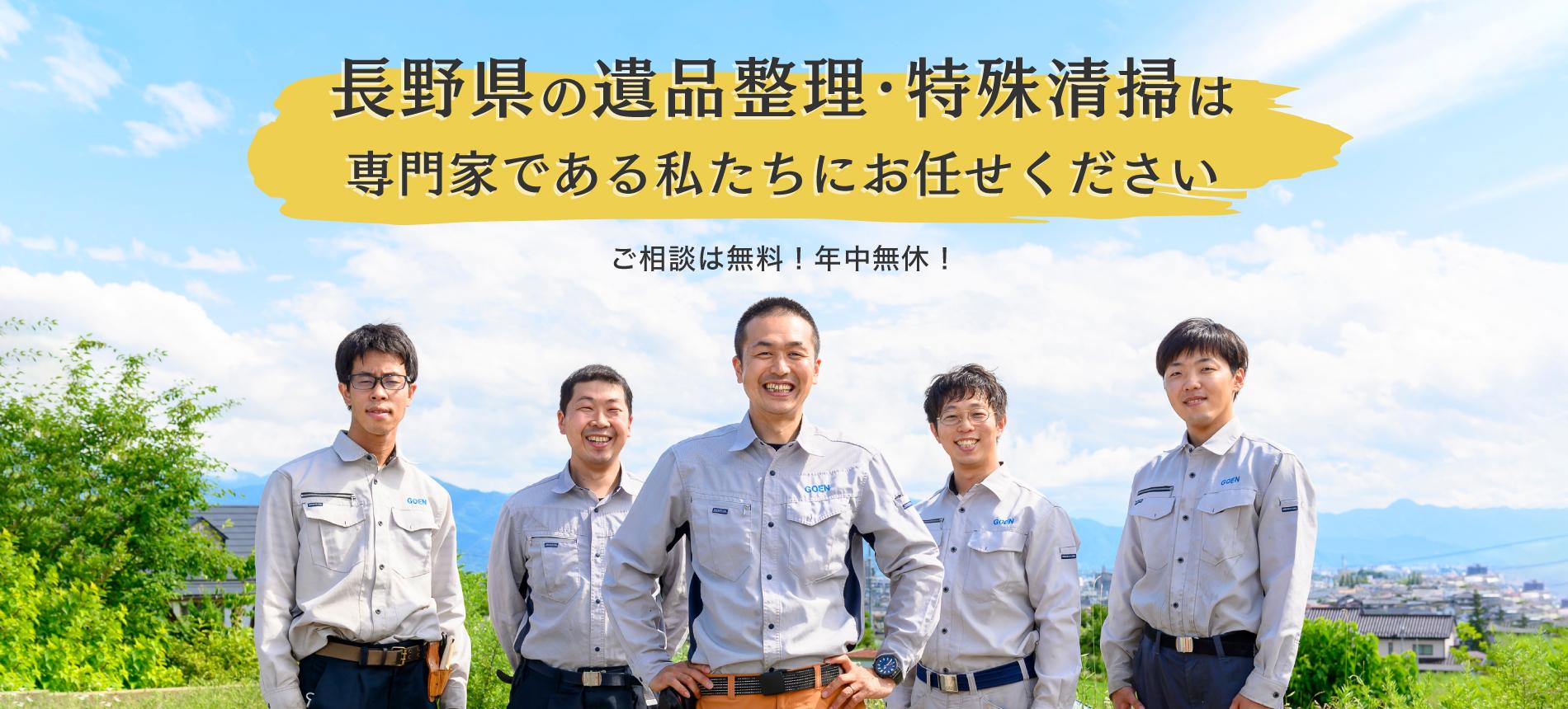 長野県の遺品整理・特殊清掃は専門家である私達にお任せ下さい。情熱と真心でお迎えします。