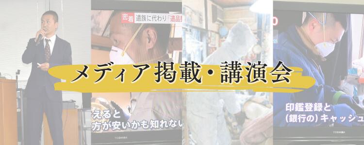 メディア掲載・講演会