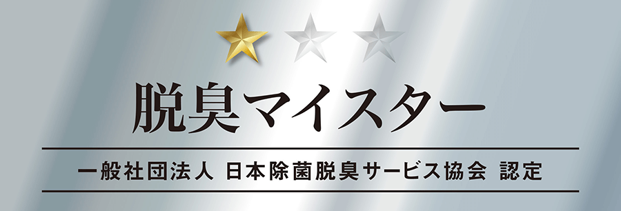 一般社団法人 日本除菌脱臭サービス協会 認定 脱臭マイスター