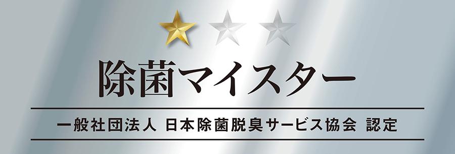 一般社団法人 日本除菌脱臭サービス協会 認定 除菌マイスター