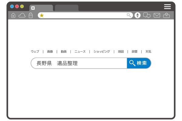 長野県 遺品整理 検索 イメージ
