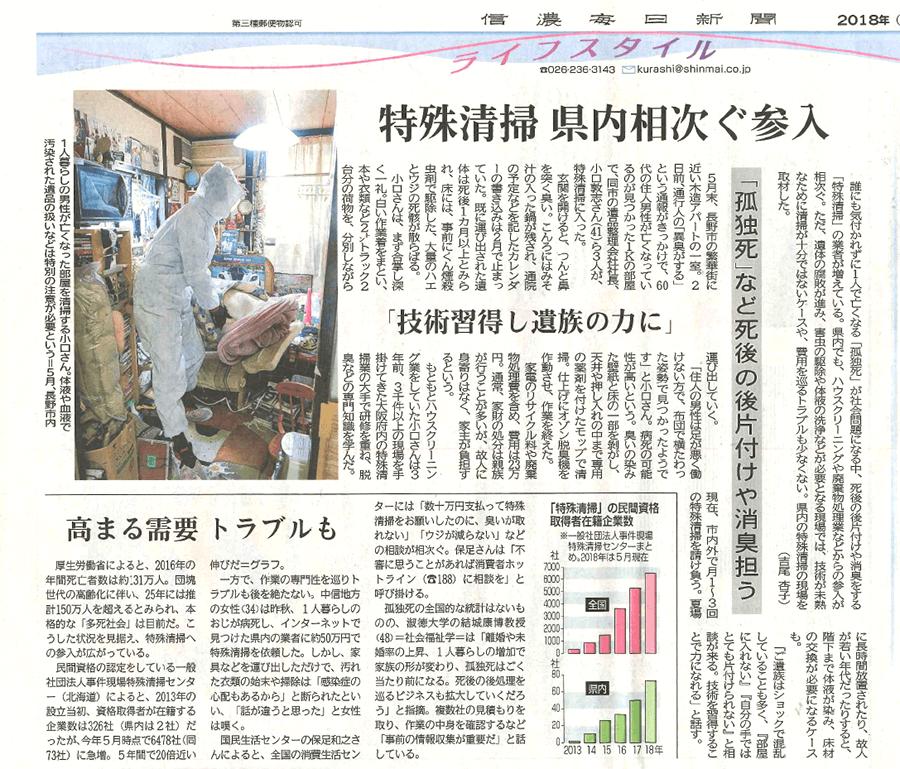 2018年 6月29日(金)発行 信濃毎日新聞に掲載